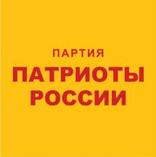«Патриоты России»