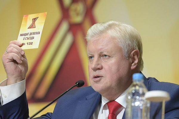 ForPost Политика - Миронов «присвоил» себе прогрессивную шкалу НДФЛ