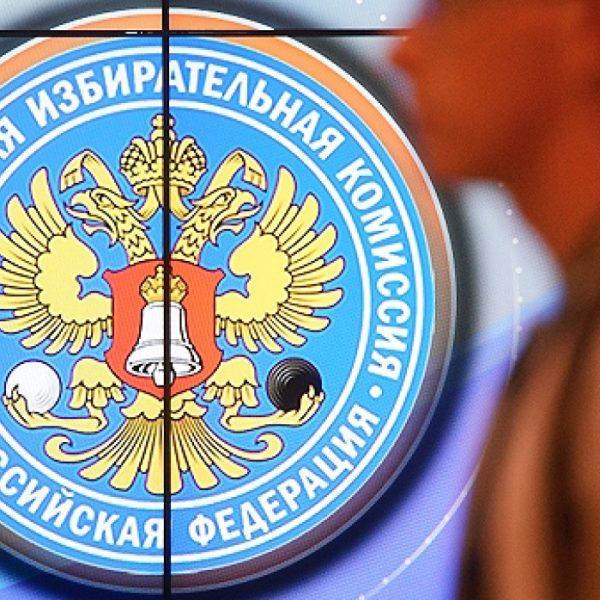 ForPost Политика - ЦИК примет решение о трёхдневном голосовании после того, как выборы назначит президент РФ