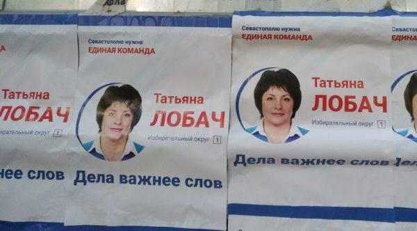 Татьяна Лобач: неправильно проводить праймериз «ЕР» только в онлайн-режиме