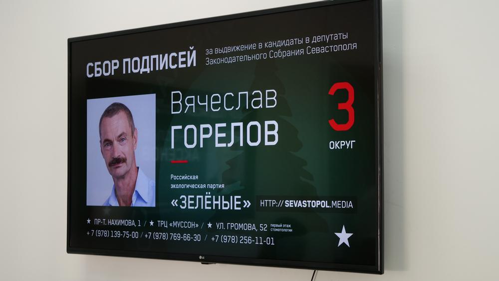 В Севастополе от отдельных проблемных территорий пора переходить к системным решениям