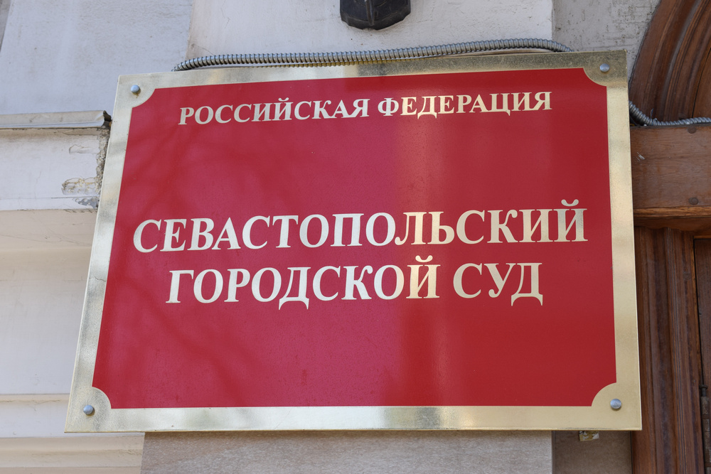 Суд Севастополя подтвердил снятие «Родина» с выборов