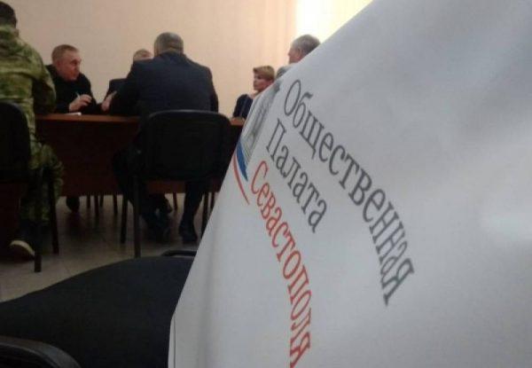 Общественная палата Севастополя утвердит планы на год