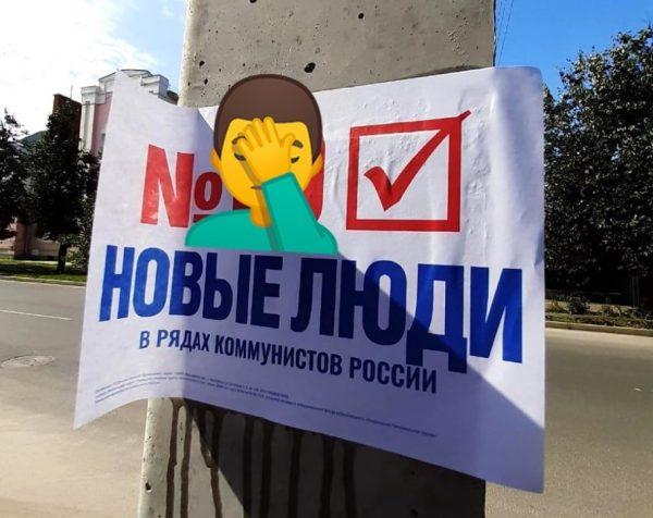 Политтехнолог Минченко расходится с «Новыми людьми», чей креатив в Севастополе всколыхнул соцсети