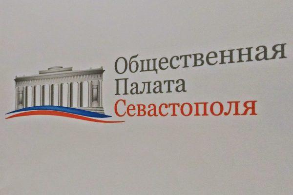 Глава аппарата Общественной палаты Севастополя прибыл из родного города губернатора