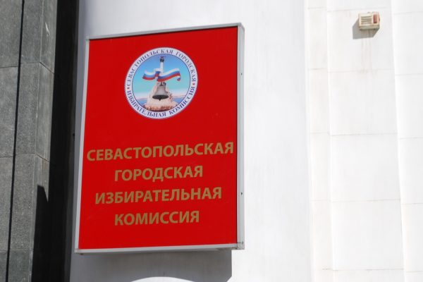 В Севастополе ЦИК учил партии пользоваться «Госуслугами»