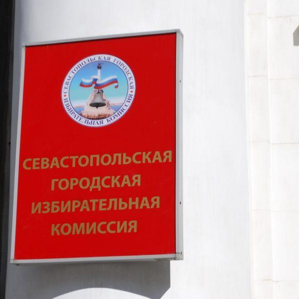 ForPost Политика - Севизбирком напомнил отделениям партий о финансовой отчётности за последний квартал прошлого года