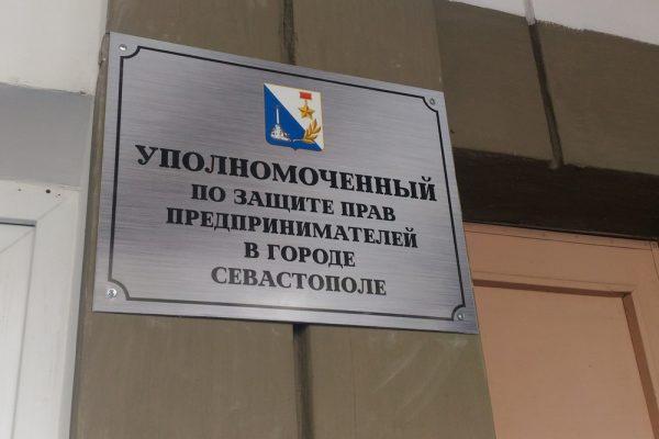 ForPost Политика - В Севастополе бизнес-омбудсменом станет тот, кого поддержат единороссы