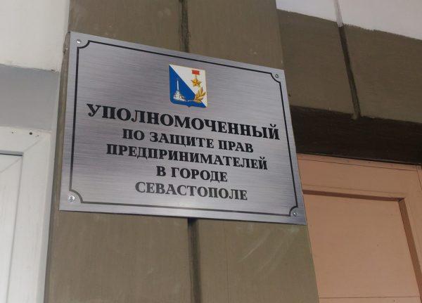 Стали известны кандидатуры на должность севастопольского бизнес-омбудсмена