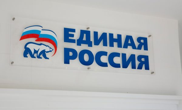 Единороссы продлили приём заявок на праймериз на две недели