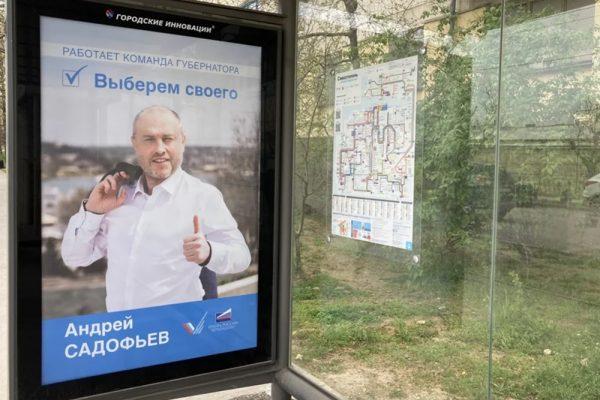Садофьев пиарится за свой счёт в Севастополе