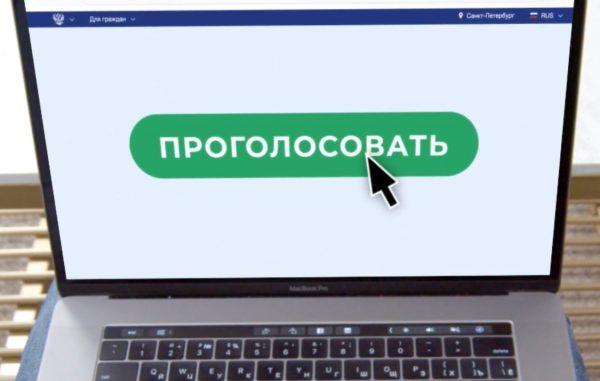 Поучаствовать в дистанционном голосовании захотели 260 севастопольцев