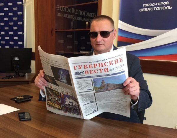 Климов опроверг слухи о политической рекламе в новой газете Севастополя