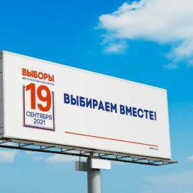 В Крыму и Севастополе интрига на выборах в Госдуму сохраняется