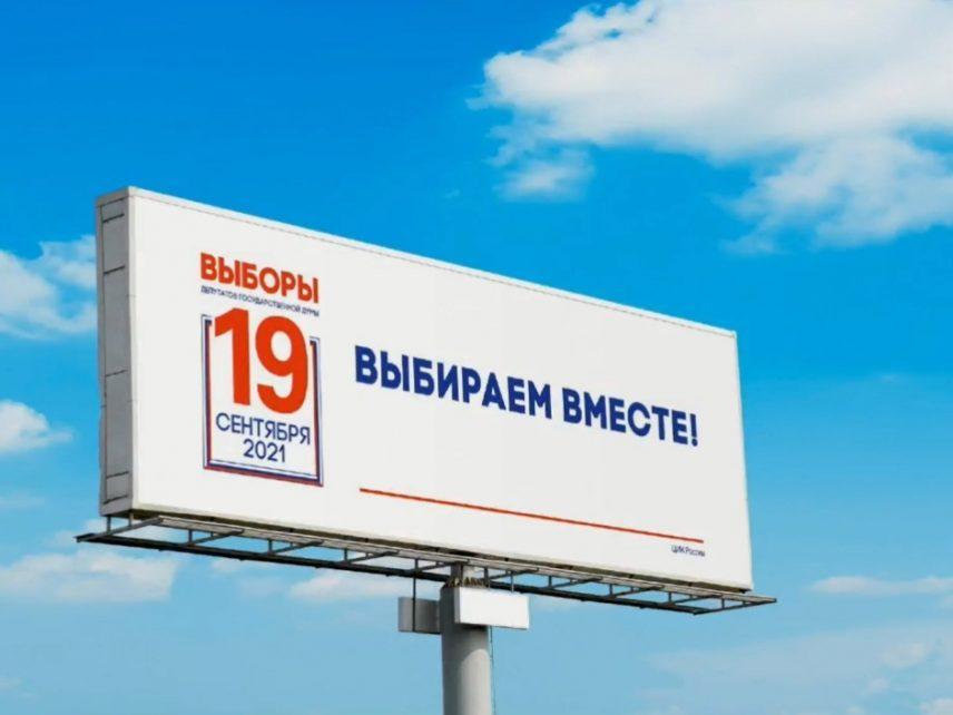 «Единая Россия» вернула потерянные неделей ранее 3% — ФОМ