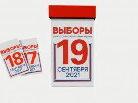В Севастополе проголосовали 45,21% избирателей