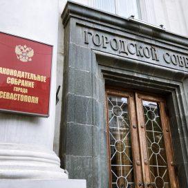 Лобач зачитает доклад о председателе КСП Севастополя