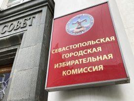 Больше 113 тысяч человек проголосовали в Севастополе