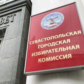 Севгоризбирком представил сведения о доходах несуществующего кандидата в депутаты
