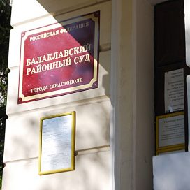 В Севастополе ещё три кандидата в мундепы могут вылететь с предвыборной гонки по суду